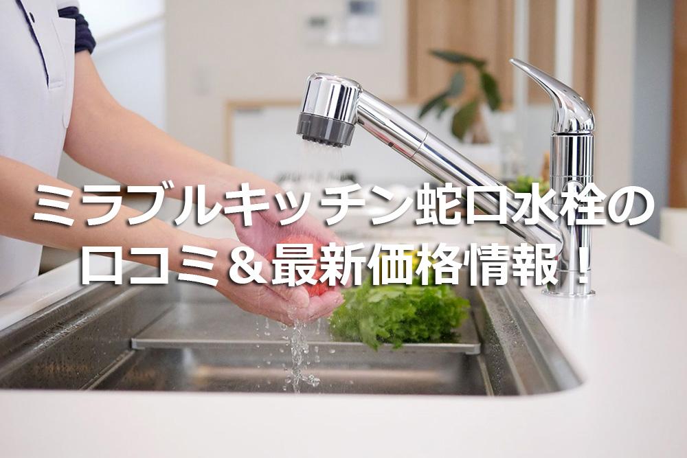 画像:ミラブルキッチン蛇口水栓の口コミ&最新価格情報!