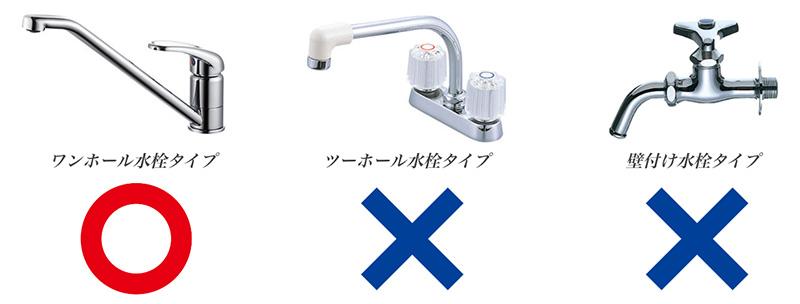 画像:ミラブルキッチンの取り付けができる水栓の種類は?